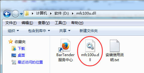 BarTender常见安装问题解决方法