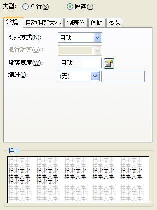 BarTender标签设计软件条形码文本格属性详解