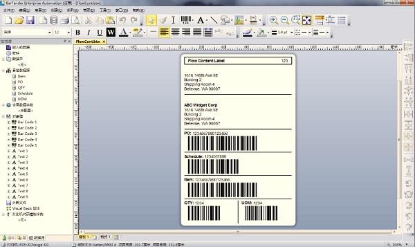 BarTender标签打印软件特色